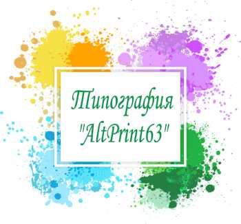 Типография Altprint63