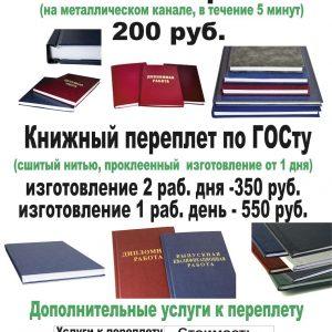 zhestkiy_pereplet